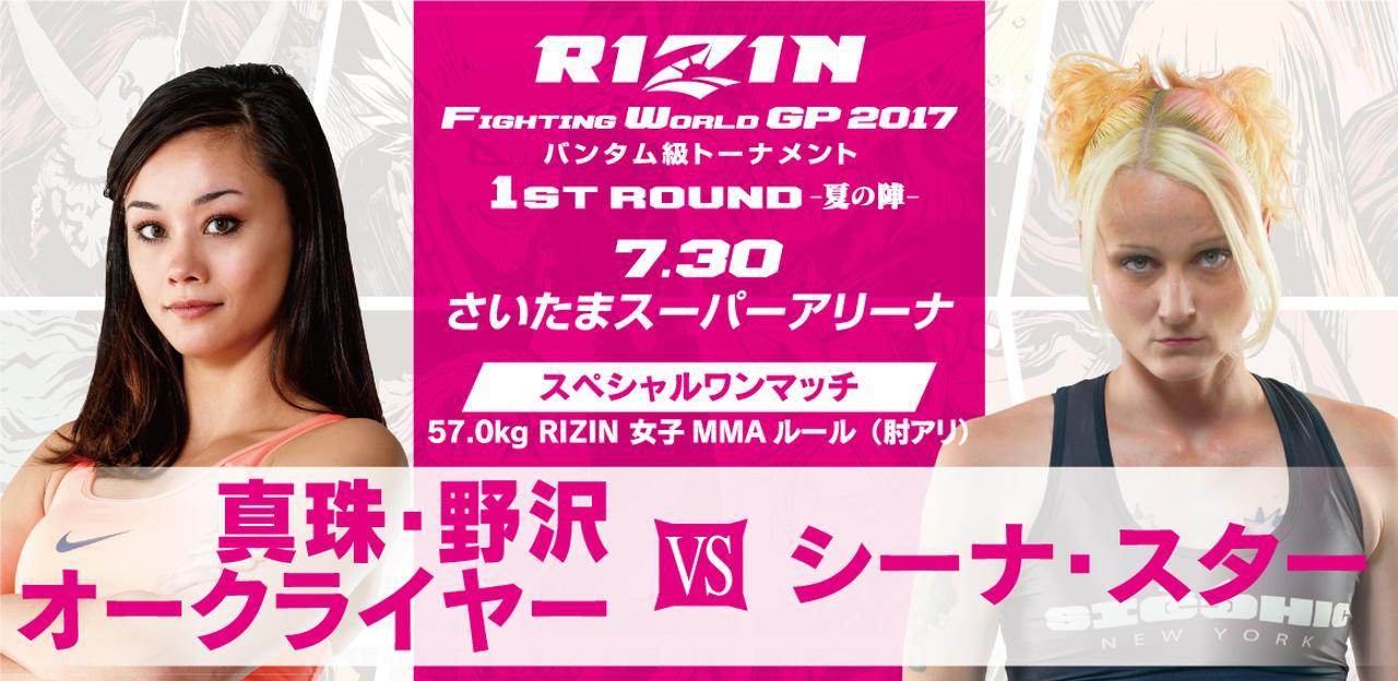 画像: 第2試合 真珠・野沢オークライヤー VS. シーナ・スター