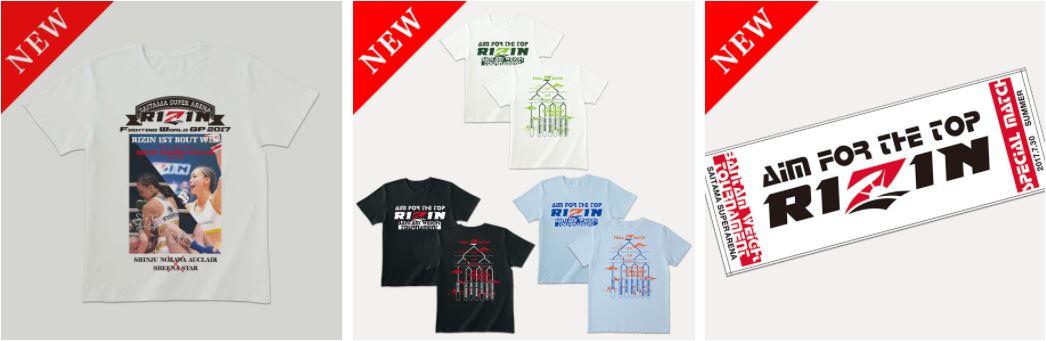 画像1: RIZIN FFオフィシャルグッズ絶賛販売中!!