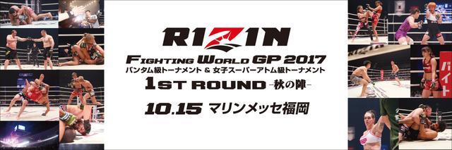 画像: [大会概要 / チケット情報]RIZIN FIGHTING WORLD GRAND-PRIX 2017 バンタム級トーナメント&女子スーパーアトム級トーナメント 1st ROUND -秋の陣- - RIZIN FIGHTING FEDERATION(ライジン オフィシャルサイト)