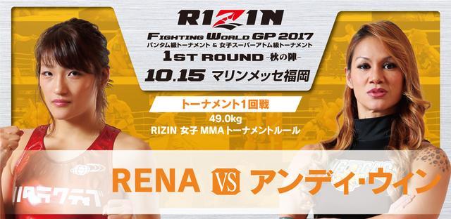 画像1: [対戦カード]RIZIN FIGHTING WORLD GRAND-PRIX 2017 バンタム級トーナメント&女子スーパーアトム級トーナメント 1st ROUND -秋の陣-