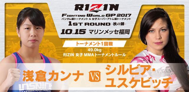 画像12: [対戦カード]RIZIN FIGHTING WORLD GRAND-PRIX 2017 バンタム級トーナメント&女子スーパーアトム級トーナメント 1st ROUND -秋の陣-