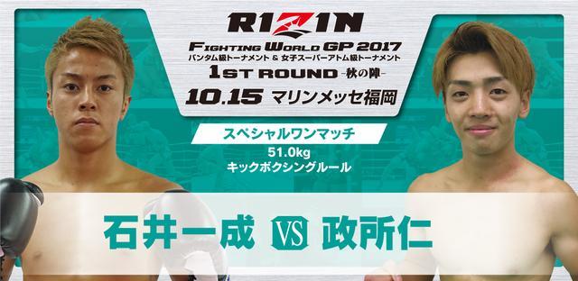 画像14: [対戦カード]RIZIN FIGHTING WORLD GRAND-PRIX 2017 バンタム級トーナメント&女子スーパーアトム級トーナメント 1st ROUND -秋の陣-