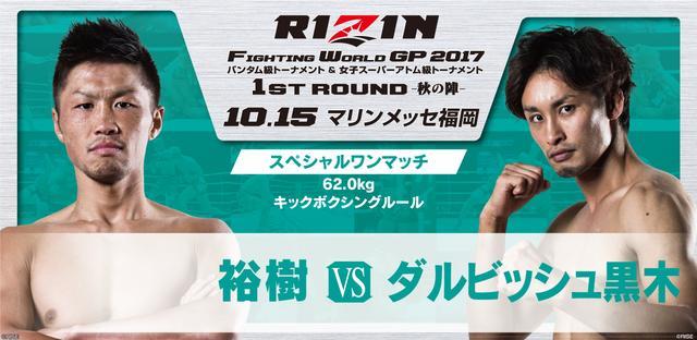 画像15: [対戦カード]RIZIN FIGHTING WORLD GRAND-PRIX 2017 バンタム級トーナメント&女子スーパーアトム級トーナメント 1st ROUND -秋の陣-