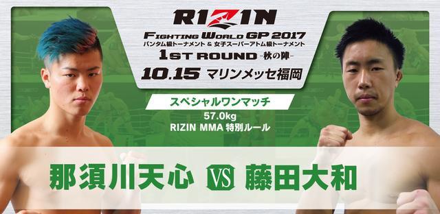 画像2: [対戦カード]RIZIN FIGHTING WORLD GRAND-PRIX 2017 バンタム級トーナメント&女子スーパーアトム級トーナメント 1st ROUND -秋の陣-
