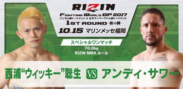 """画像: 10.15 RIZIN 2017 in FUKUOKA -秋の陣- <追加対戦カード> 西浦""""ウィッキー""""聡生 vs. アンディ・サワー決定!!"""
