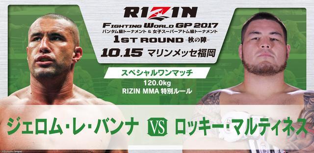 画像10: [対戦カード]RIZIN FIGHTING WORLD GRAND-PRIX 2017 バンタム級トーナメント&女子スーパーアトム級トーナメント 1st ROUND -秋の陣-
