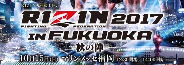 画像: [FUJIYAMA FIGHT CLUB] 今夜は、10.15 RIZIN in FUKUOKA&新企画!!
