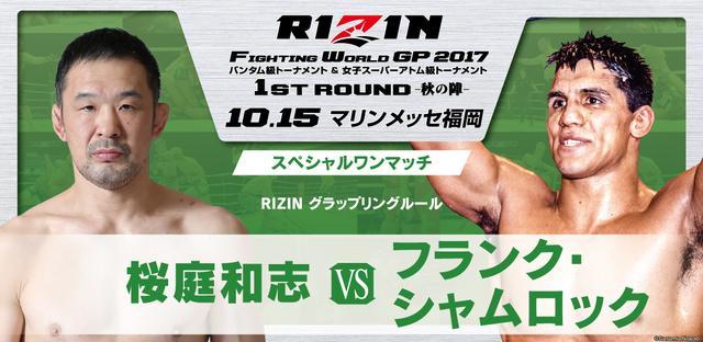 画像3: [対戦カード]RIZIN FIGHTING WORLD GRAND-PRIX 2017 バンタム級トーナメント&女子スーパーアトム級トーナメント 1st ROUND -秋の陣-