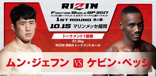 画像8: [対戦カード]RIZIN FIGHTING WORLD GRAND-PRIX 2017 バンタム級トーナメント&女子スーパーアトム級トーナメント 1st ROUND -秋の陣-