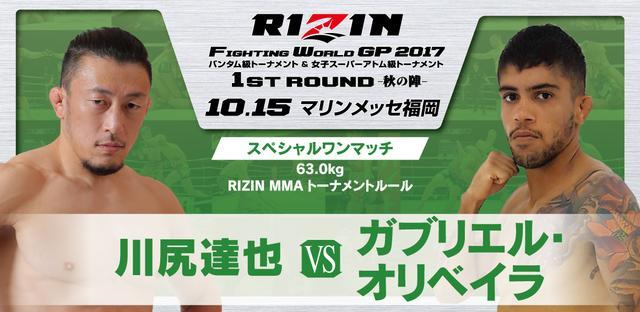 画像6: [対戦カード]RIZIN FIGHTING WORLD GRAND-PRIX 2017 バンタム級トーナメント&女子スーパーアトム級トーナメント 1st ROUND -秋の陣-