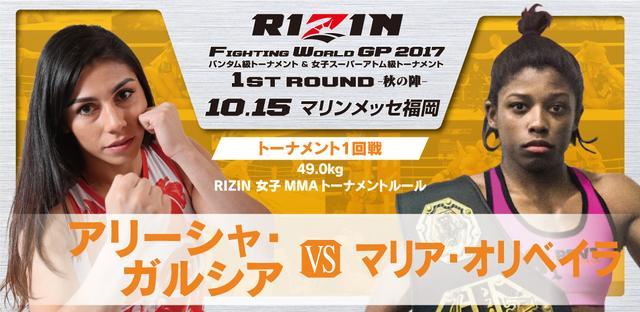 画像11: 試合順決定!! RIZIN FIGHTING WORLD GRAND-PRIX 2017 バンタム級トーナメント&女子スーパーアトム級トーナメント 1st ROUND -秋の陣-