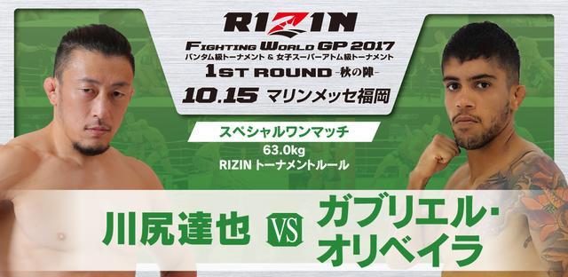 画像6: 試合順決定!! RIZIN FIGHTING WORLD GRAND-PRIX 2017 バンタム級トーナメント&女子スーパーアトム級トーナメント 1st ROUND -秋の陣-