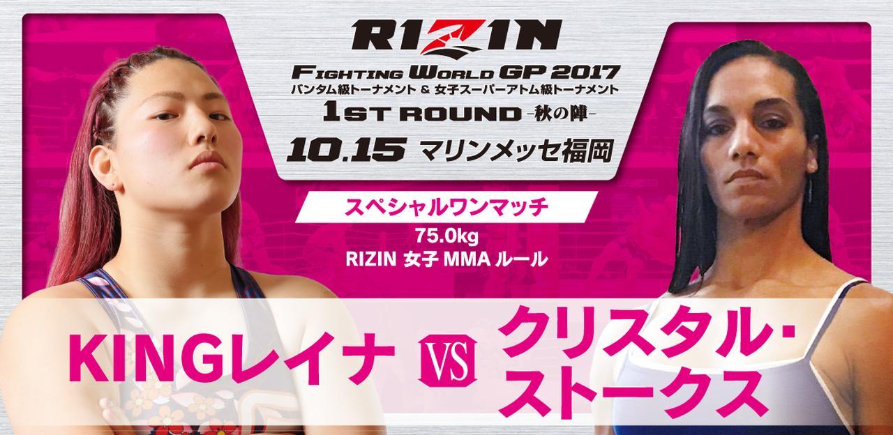 画像5: 試合順決定!! RIZIN FIGHTING WORLD GRAND-PRIX 2017 バンタム級トーナメント&女子スーパーアトム級トーナメント 1st ROUND -秋の陣-