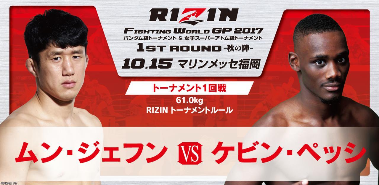 画像8: 試合順決定!! RIZIN FIGHTING WORLD GRAND-PRIX 2017 バンタム級トーナメント&女子スーパーアトム級トーナメント 1st ROUND -秋の陣-