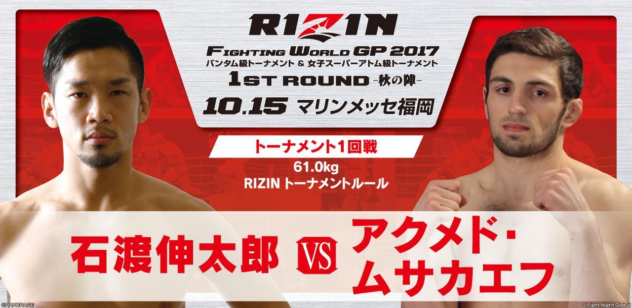 画像7: 試合順決定!! RIZIN FIGHTING WORLD GRAND-PRIX 2017 バンタム級トーナメント&女子スーパーアトム級トーナメント 1st ROUND -秋の陣-