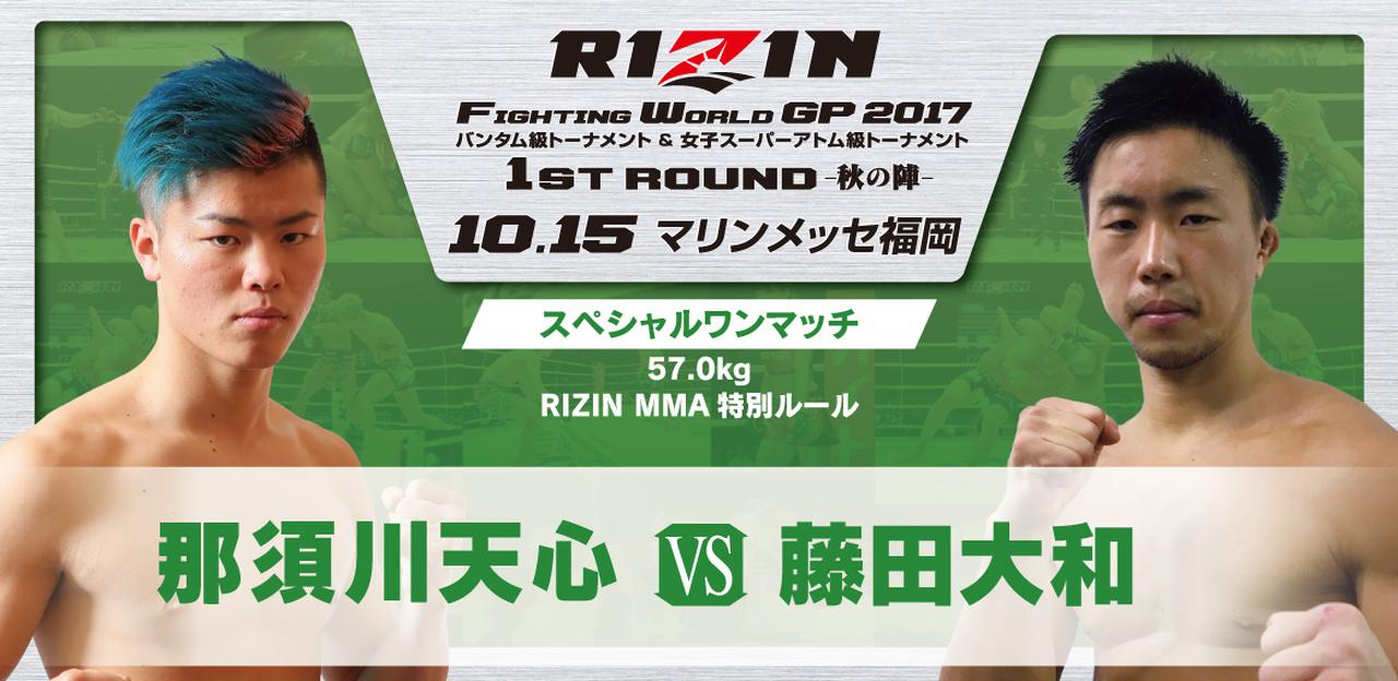 画像2: 試合順決定!! RIZIN FIGHTING WORLD GRAND-PRIX 2017 バンタム級トーナメント&女子スーパーアトム級トーナメント 1st ROUND -秋の陣-