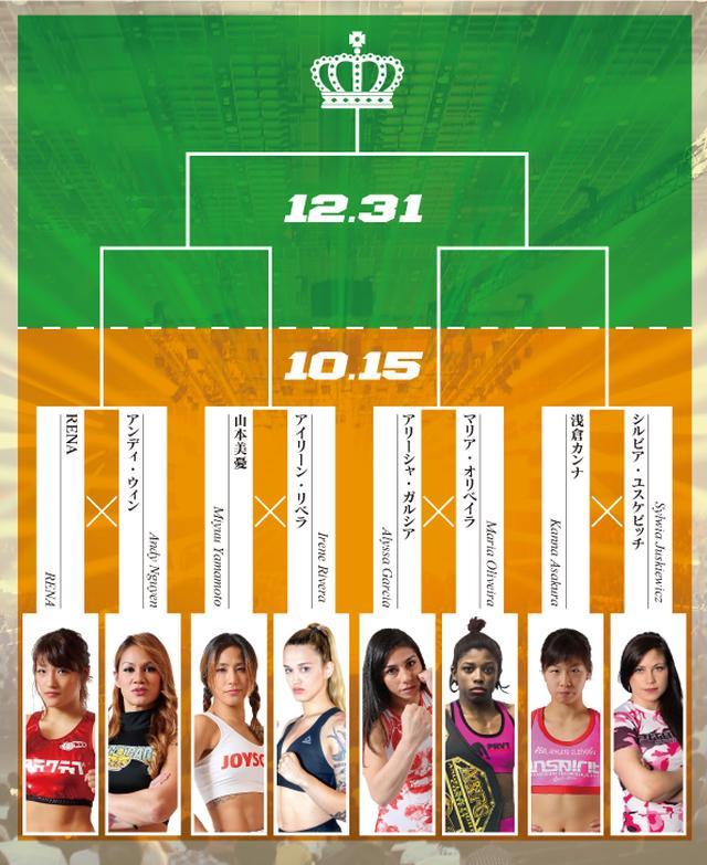 画像18: 試合順決定!! RIZIN FIGHTING WORLD GRAND-PRIX 2017 バンタム級トーナメント&女子スーパーアトム級トーナメント 1st ROUND -秋の陣-