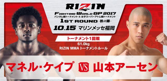 画像9: [対戦カード]RIZIN FIGHTING WORLD GRAND-PRIX 2017 バンタム級トーナメント&女子スーパーアトム級トーナメント 1st ROUND -秋の陣-