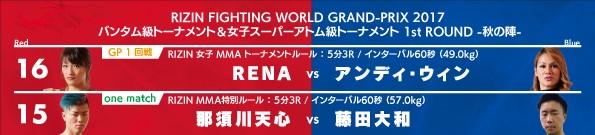 画像: [FUJIYAMA FIGHT CLUB] 今夜も、10.15 RIZIN福岡大会特集!!天心、RENA、KINGレイナ最新情報