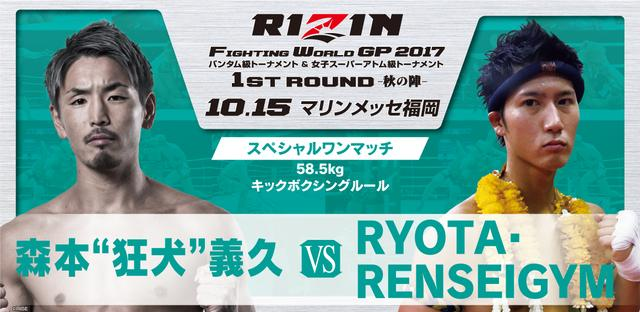 画像16: [対戦カード]RIZIN FIGHTING WORLD GRAND-PRIX 2017 バンタム級トーナメント&女子スーパーアトム級トーナメント 1st ROUND -秋の陣-