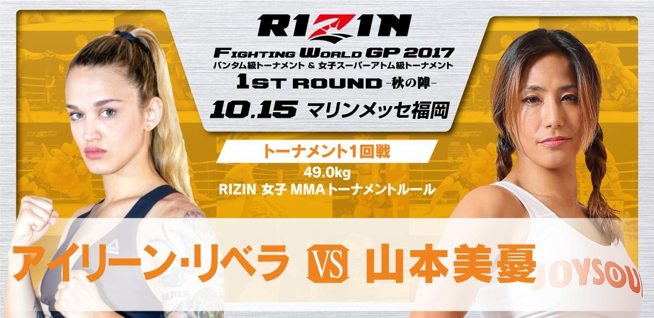 画像13: 試合順決定!! RIZIN FIGHTING WORLD GRAND-PRIX 2017 バンタム級トーナメント&女子スーパーアトム級トーナメント 1st ROUND -秋の陣-