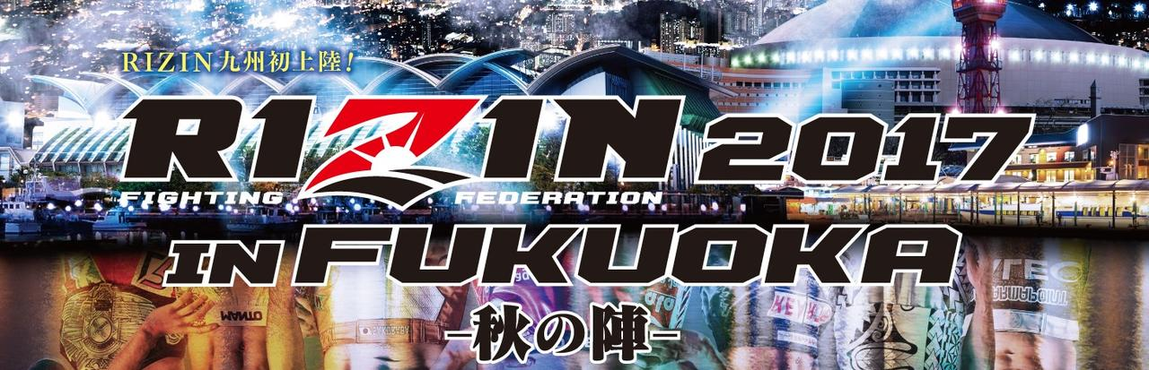 画像: [FUJIYAMA FIGHT CLUB] 今夜も、10.15 RIZIN福岡大会特集!!秋の陣 直前1時間スペシャル!!
