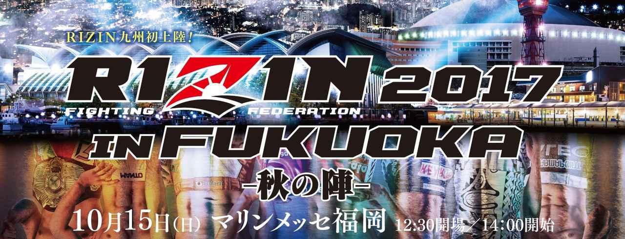 画像: [FUJIYAMA FIGHT CLUB] 今夜は、10.15 RIZIN福岡大会ベストバウトスペシャル!!
