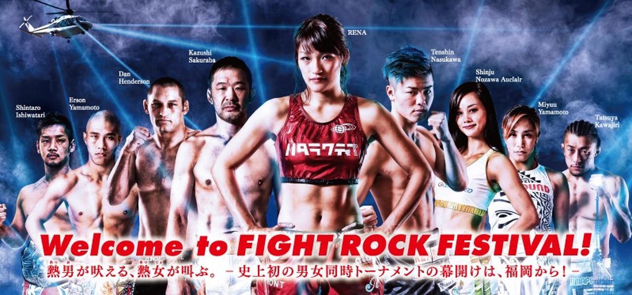 画像: [FUJIYAMA FIGHT CLUB] 今夜は、RIZIN女子GP開幕スペシャル!!