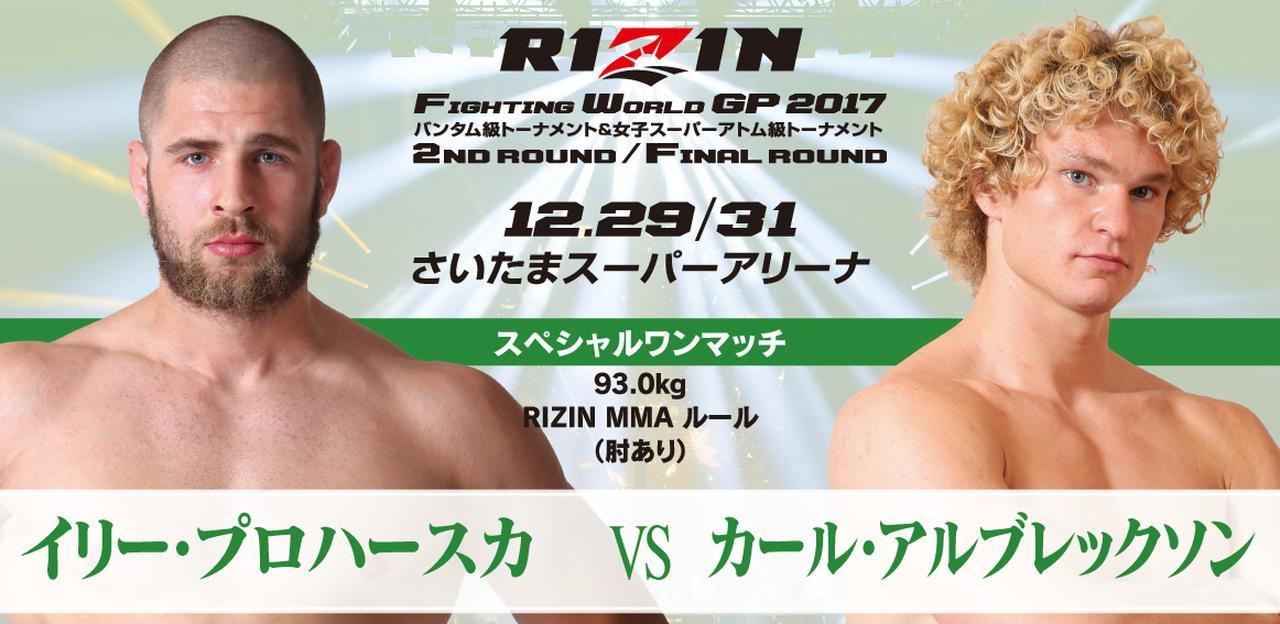 画像: RIZIN MMAルール/肘あり(93.0kg) 1R10分/2R5分/インターバル60秒