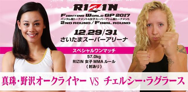 画像2: [追加対戦カード]12.29/30『RIZIN FIGHTING WORLD GRAND-PRIX 2017 バンタム級トーナメント&女子スーパーアトム級トーナメント 2nd ROUND/Final ROUND』追加カード発表