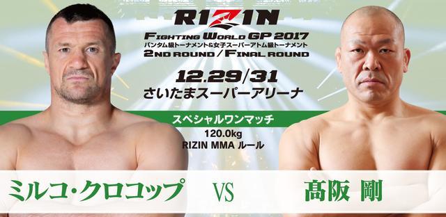 画像1: [追加対戦カード]12.29/30『RIZIN FIGHTING WORLD GRAND-PRIX 2017 バンタム級トーナメント&女子スーパーアトム級トーナメント 2nd ROUND/Final ROUND』追加カード発表
