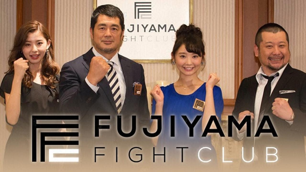 画像: [FUJIYAMA FIGHT CLUB] 今夜は、RIZIN大晦日もう1つの戦い!