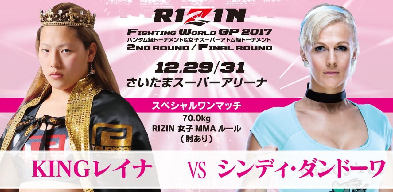 画像3: [追加対戦カード]12.29/30『RIZIN FIGHTING WORLD GRAND-PRIX 2017 バンタム級トーナメント&女子スーパーアトム級トーナメント 2nd ROUND/Final ROUND』追加カード発表