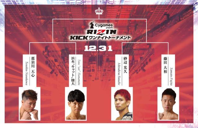 画像1: [対戦カード]RIZIN FIGHTING WORLD GRAND-PRIX 2017 バンタム級トーナメント&女子スーパーアトム級トーナメント 2nd ROUND/Final ROUND