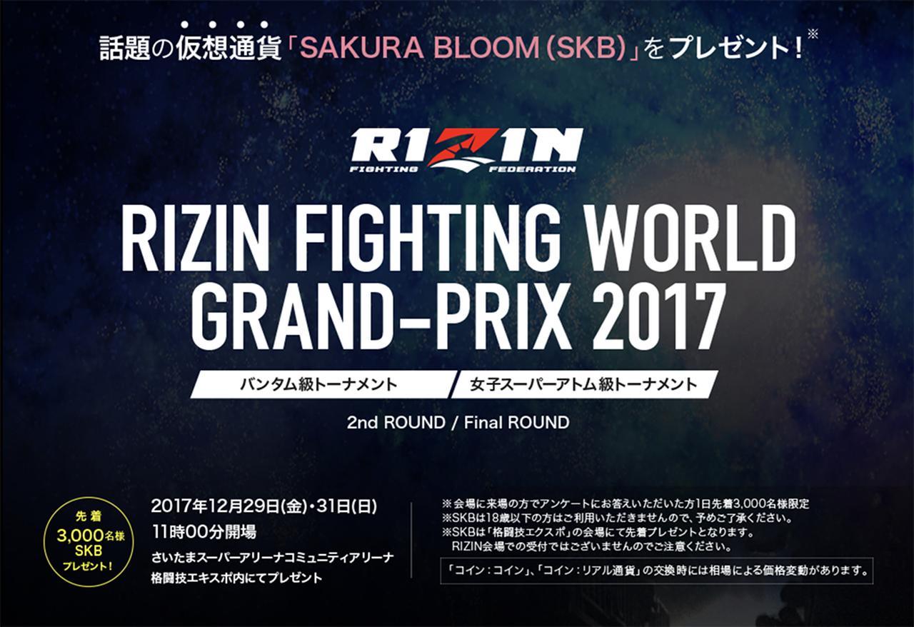 画像: RIZIN×SAKURA BLOOM(SKB)の事業タイアップ内容決定!!