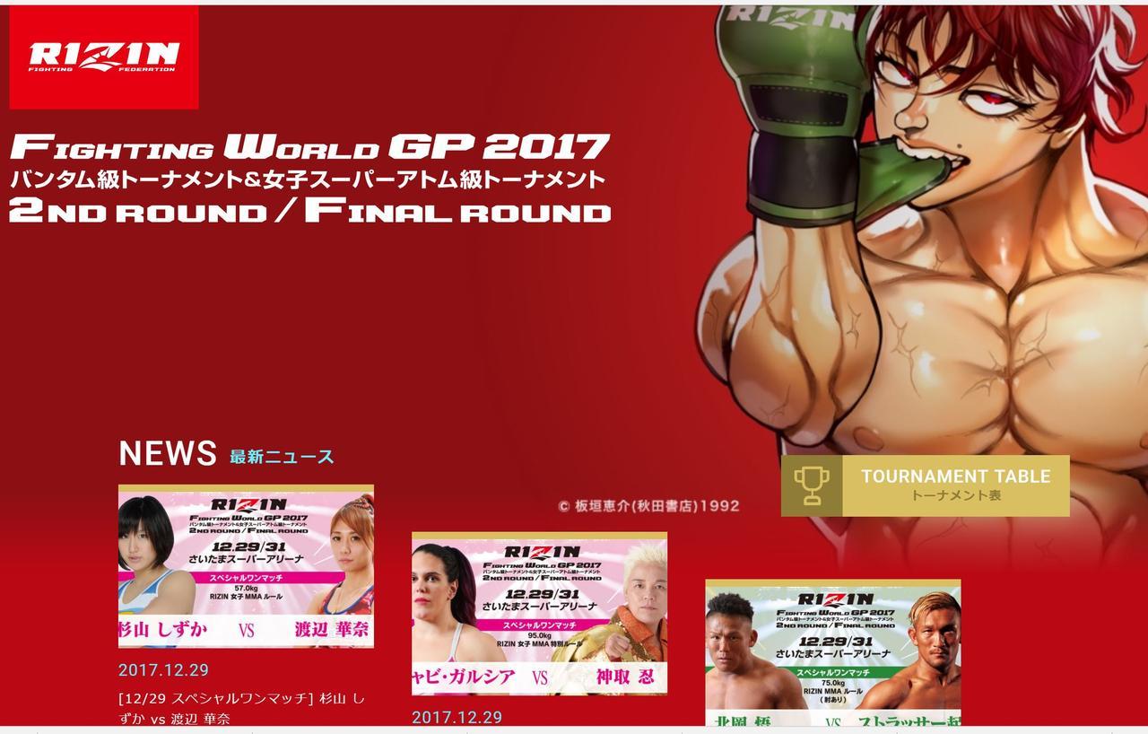 画像: 『RIZIN FIGHTING WORLD GRAND-PRIX 2017 バンタム級トーナメント&女子スーパーアトム級トーナメント 2nd ROUND/Final ROUND』 特設サイトOPEN!!