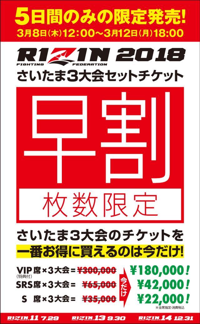 画像: 【チケット情報】「RIZIN2018さいたま3大会セットチケット早割」のお知らせ