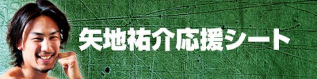 画像6: 各選手の応援シート絶賛発売中!