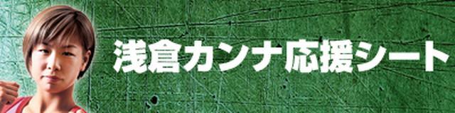 画像4: 各選手の応援シート絶賛発売中!