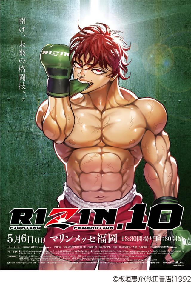 画像: 〈RIZIN.10〉ポスターサポーター募集中!!※先着100名様限定