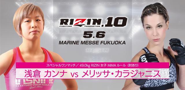 画像1: RIZIN.10