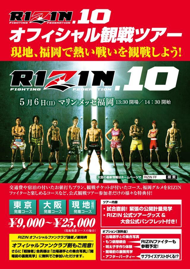 画像: RIZIN.10 オフィシャル観戦ツアー | 思いのままに自由旅行!海外旅行・ツアーのIACEトラベル