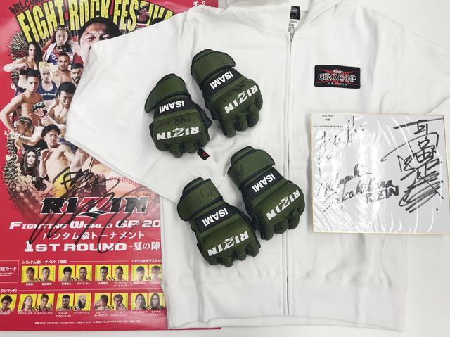 画像: 人気のグローブや、ヒクソン・グレイシー氏、高田統括本部長、榊原実行委員長連名のサイン色紙。