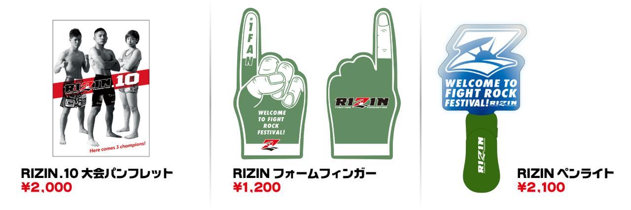 画像4: 【グッズ情報】5.6『RIZIN.10』新作オフィシャルグッズ!