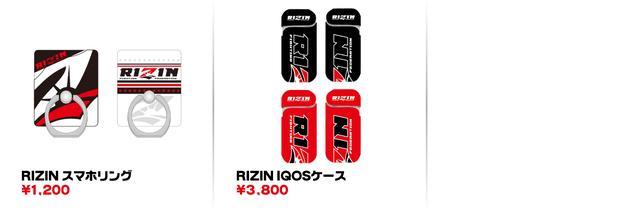 画像5: 【グッズ情報】5.6『RIZIN.10』新作オフィシャルグッズ!