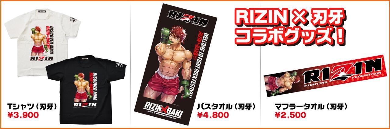 画像1: 【グッズ情報】5.6『RIZIN.10』新作オフィシャルグッズ!