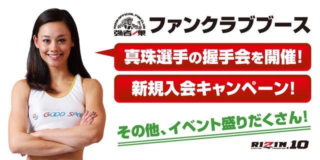 画像2: 【イベント情報】5.6『RIZIN.10』会場イベント!