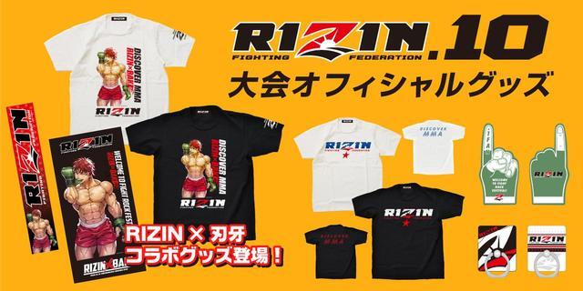 画像1: 【イベント情報】5.6『RIZIN.10』会場イベント!