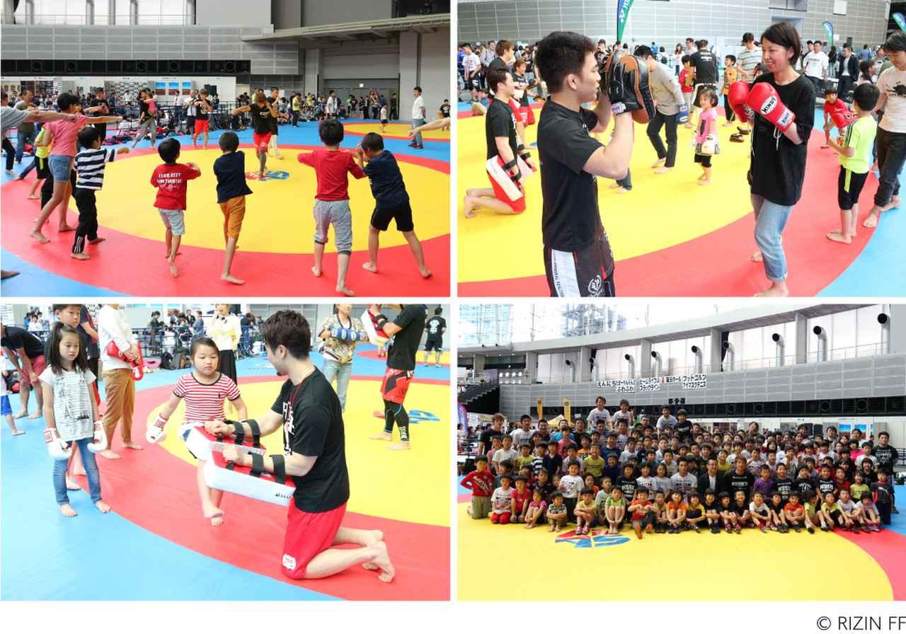 画像: 【イベント情報】5月12日、13日『RIZIN』 キックボクシング&新空手&ボクシング体験会タイムスケジュール
