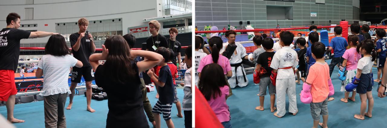 画像1: 『RIZIN』監修 キックボクシング・ボクシング・新空手の体験会は大盛況!
